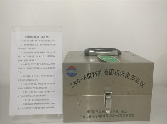 钻井液相固含量检测