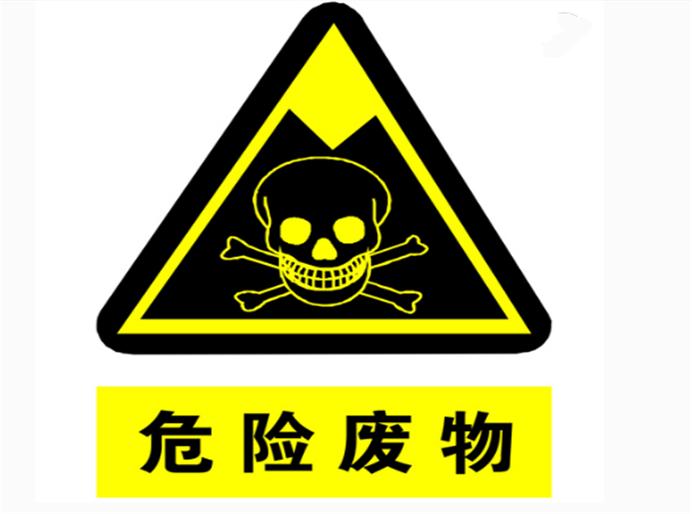 油田废弃物检测公司