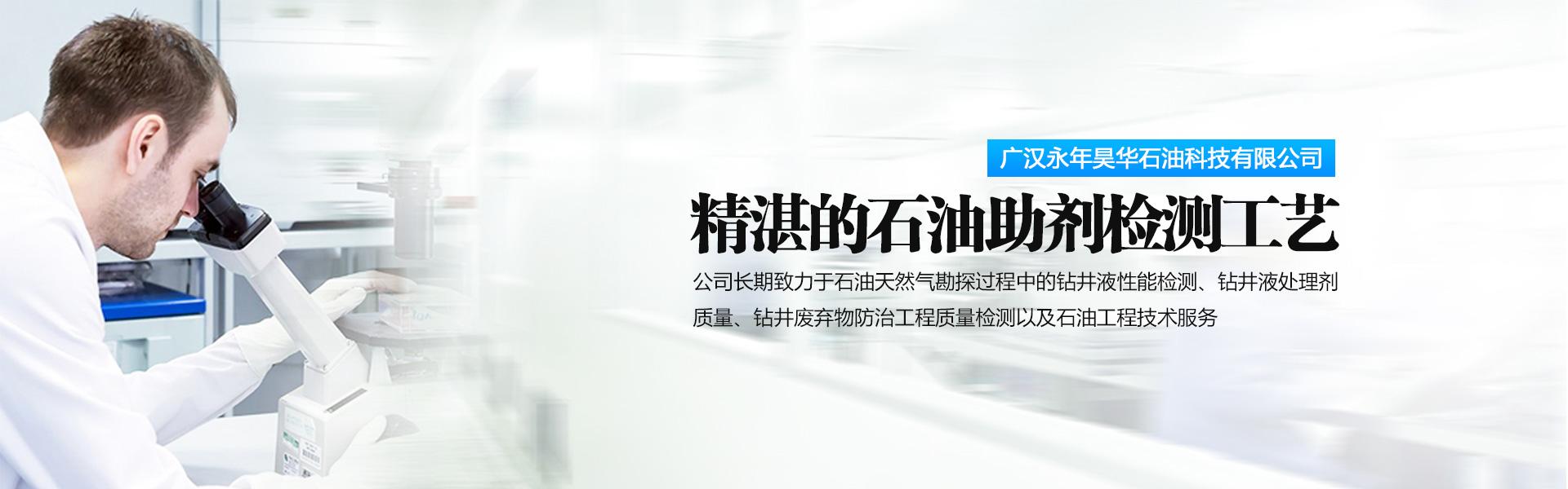 四川石油助剂检测