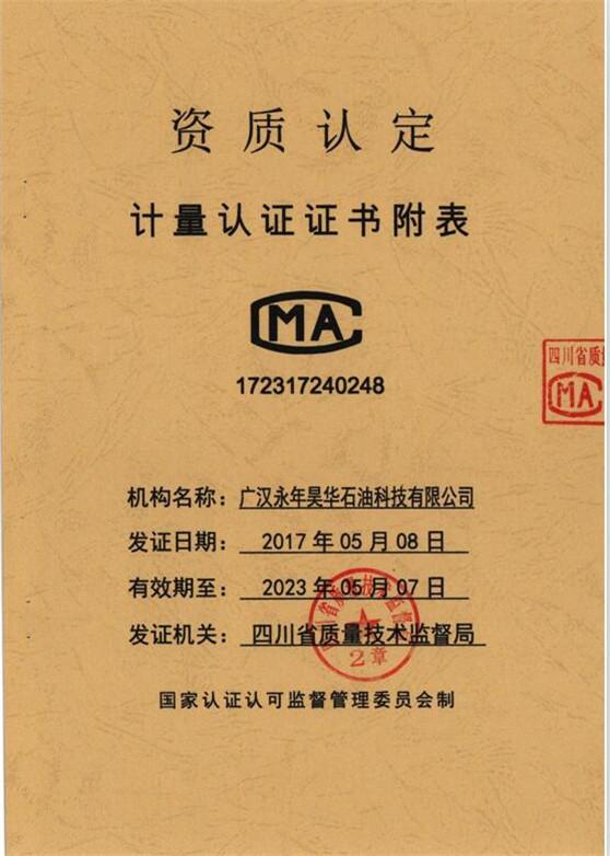 四川钻井液性能检测